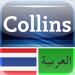 Collins Mini Gem Arabic-Thai & Thai-Arabic Dictionary